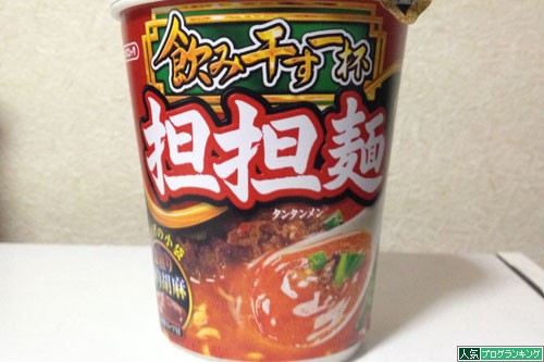 飲み干す一杯 担担麺 カップラーメン