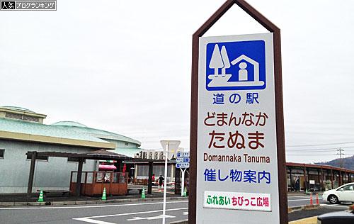 どまんなかたぬま 道の駅 栃木