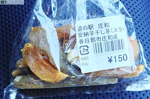 庄和 干し芋