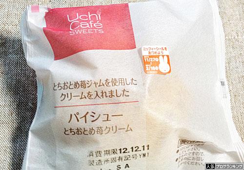 ローソンウチカフェ パイシュー とちおとめ苺クリーム