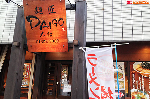 DAIGO麺匠大悟都九条ねぎ盛らーめん 越谷