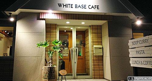 ホワイトベースカフェ