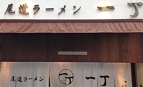 尾道ラーメン一丁