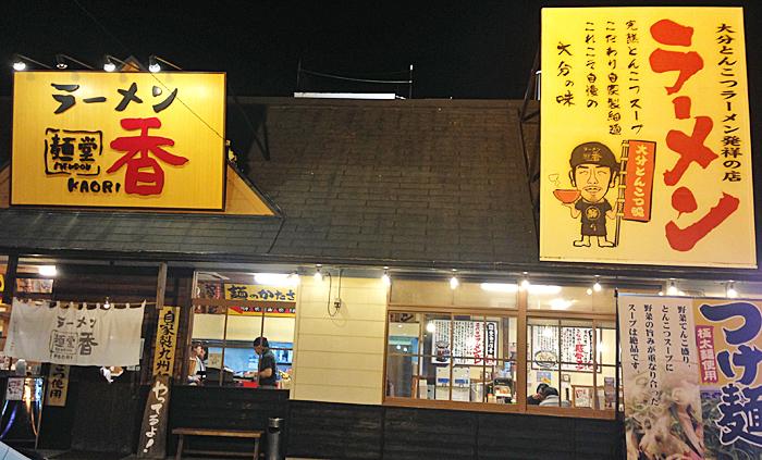 【麺堂 香】 別府店