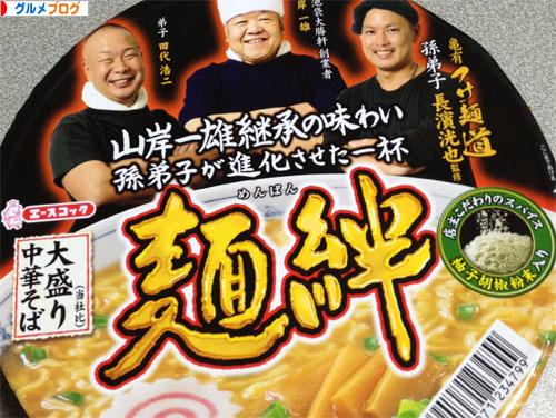 麺絆カップラーメン