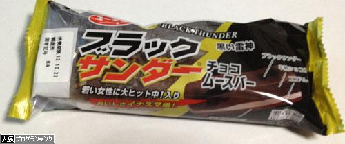 ブラックサンダーチョコムースバー