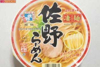 佐野らーめん 凄麺 カップラーメン