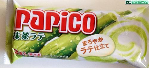 papico-パピコ 抹茶ラテ