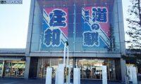 庄和 道の駅