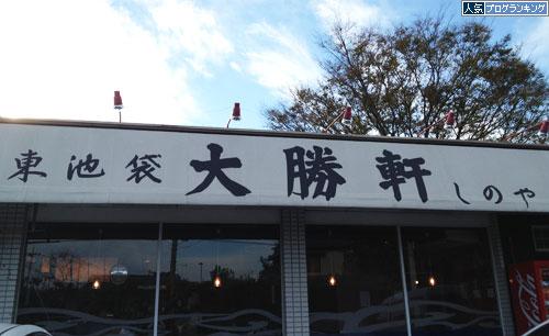 大勝軒しのや 春日部 つけ麺ラーメン