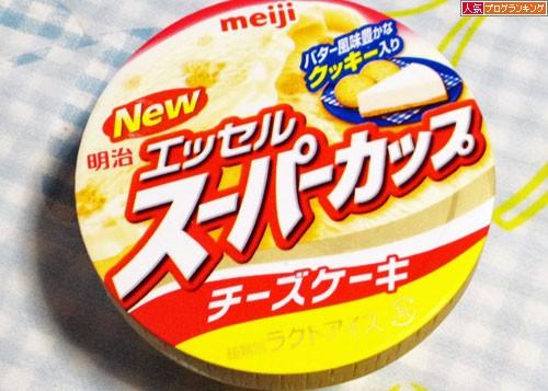 スーパーカップアイス チーズケーキ