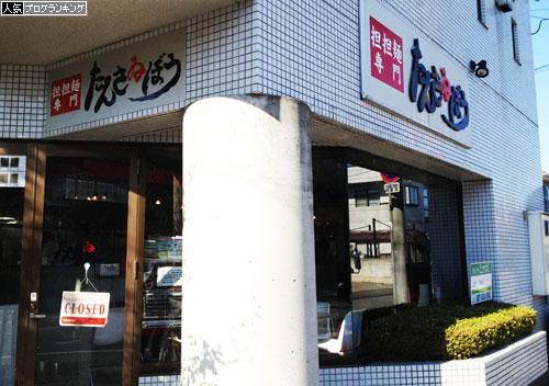 担担麺専門 たんさゐぼう ラーメン