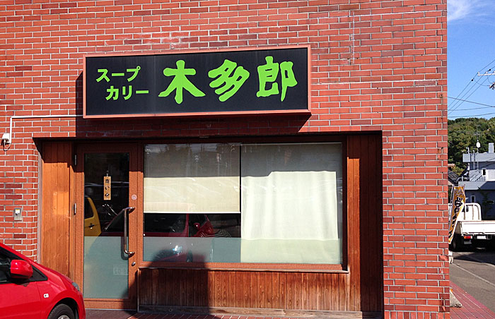 木多郎 澄川