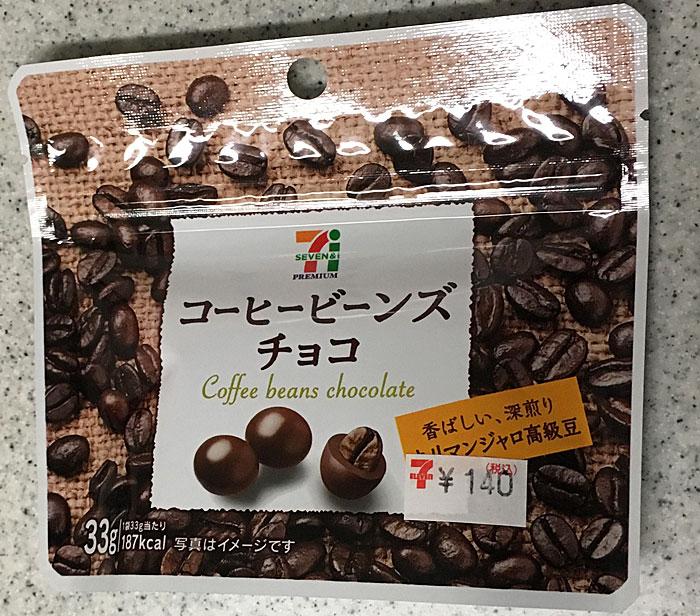 コーヒービーンズチョコ 袋