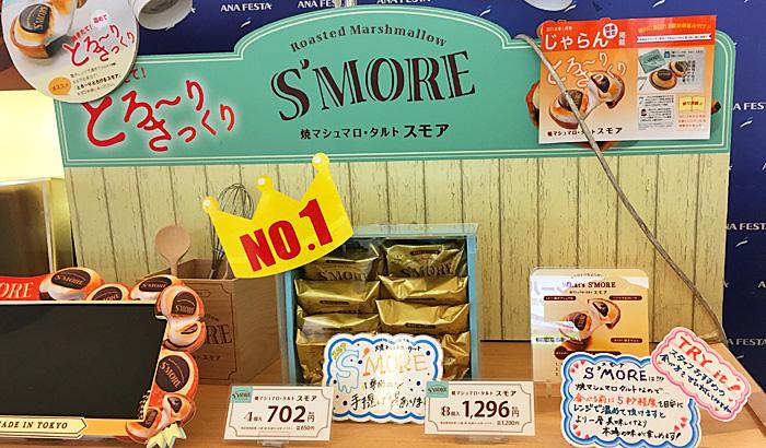 SMORE 人気NO1